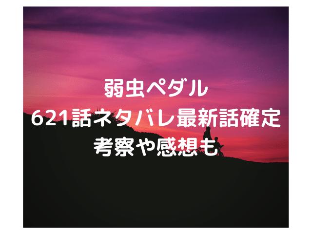 弱虫ペダル621話ネタバレ【鏑木が高田城に食らいつく!つづら折り3本勝負の行方はどうなる?】