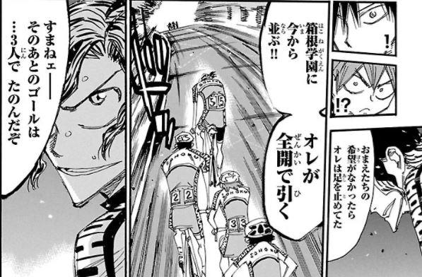 弱虫ペダル604話ネタバレ最新話確定【始動した新チームのキャプテンが異色すぎる?】