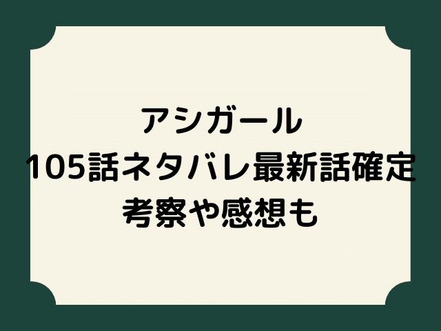 アシガール105話ネタバレ最新話確定【10倍の軍勢に勝利することは可能?若君が間に合わないのか!】
