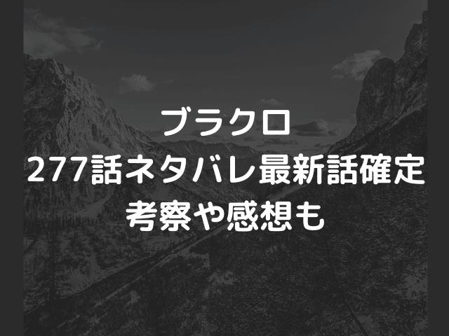 ブラクロ277話ネタバレ【シャーロットが覚醒!ヴァニカが自滅で勝負あり?】