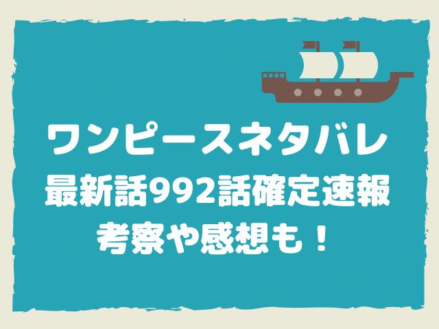 ワンピース992話ネタバレ最新話確定速報!赤鞘九人男VS四皇のカイドウ!