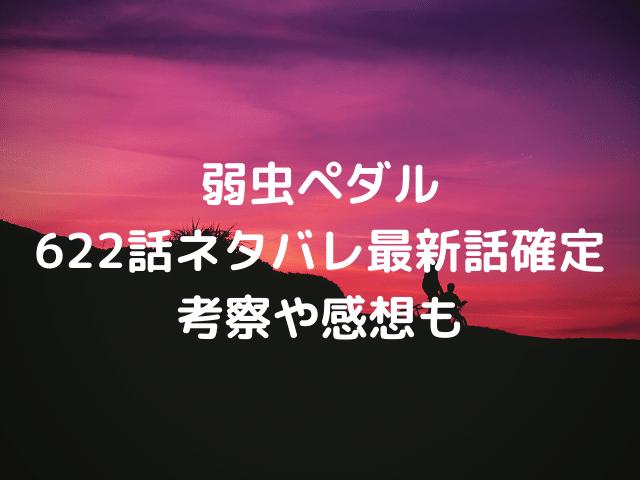 弱虫ペダル622話ネタバレ【拮抗する高田城と鏑木!坂道はキャプテンとして戦況を見守る】