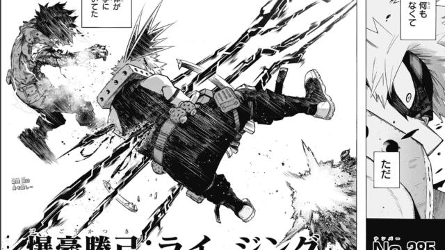 ヒロアカ286話ネタバレ最新話確定【デクがオールマイトよりも強いって本当?爆豪はどうなる!?】