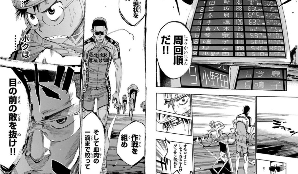 弱虫ペダル608話ネタバレ最新話確定【箱根学園の新キャプテン、真波の真価】