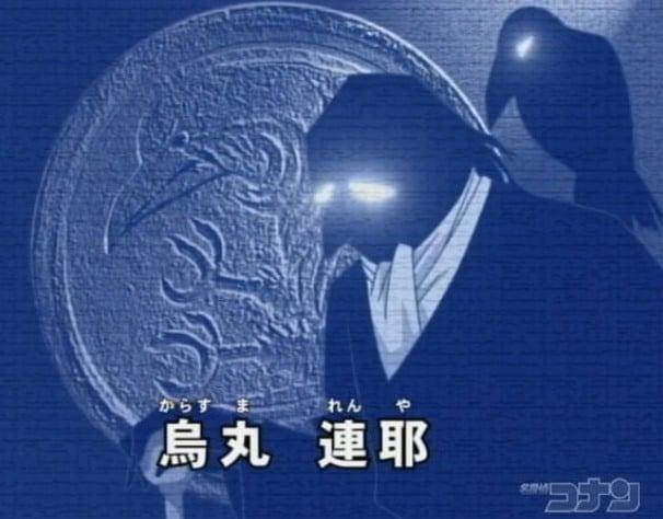 名探偵コナン黒幕の正体烏丸蓮耶は誰なのか考察【最新2020年版】
