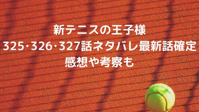 新テニスの王子様325・326・327話ネタバレ最新話確定【ジークフリートが優勢!赤也と種子島のコンビはどうする?】