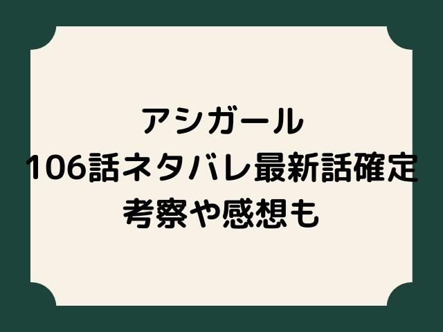 アシガール106話ネタバレ最新話確定【相賀軍の狙いが判明!若君はどのような作戦で唯たちを取り戻すのか?】