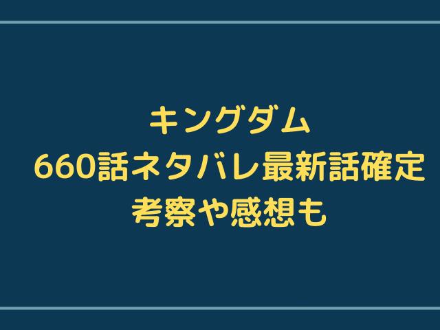 キングダム660話ネタバレ最新話確定【寿胡王が満羽の過去を語る!】