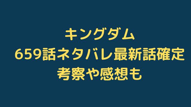 キングダム659話ネタバレ【楚軍本陣が陥落!寿胡王が生け捕りに】