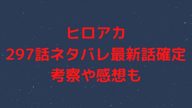 ヒロアカ297話ネタバレ最新話確定【オールフォーワンが脱獄!死柄木と共に動き出す】