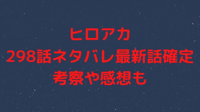 ヒロアカ298話ネタバレ【オールフォーワンが死柄木を完成させ叶えたい願いとは?】
