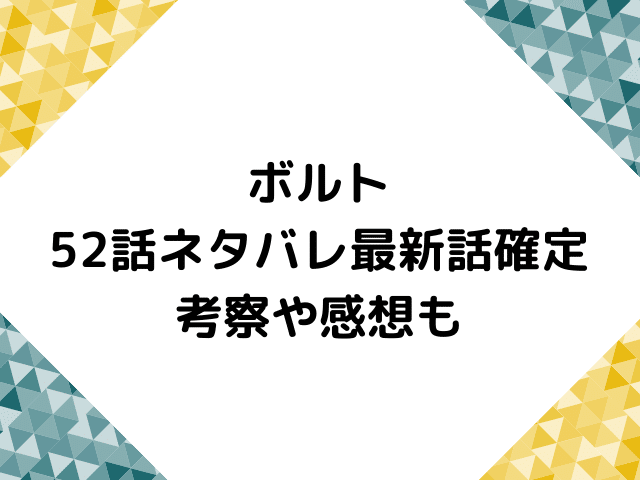 ボルト52話ネタバレ【重粒子モードのナルトがイッシキを圧倒!イッシキも逆転しピンチに!?】