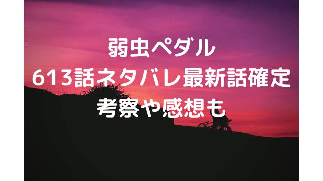 弱虫ペダル613話ネタバレ最新話確定【リザーバーは鏑木!箱学・新開と高田城も動き出す】