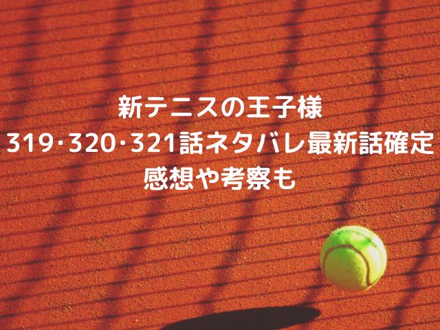 新テニスの王子様319・320・321話ネタバレ最新話確定【日本代表VSスペイン代表で兄弟対決が実現!?ドイツ戦はどうなる?】