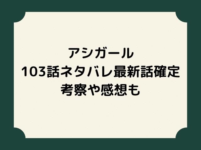 アシガール103話ネタバレ【唯と若君と天丸の穏やかな日々!観月家が都へ向かう】