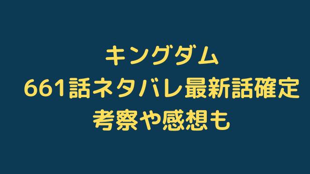 キングダム661話ネタバレ【楚と秦へ戦いの知らせが届く!鳳明や謄は什虎城で言葉を交わす】