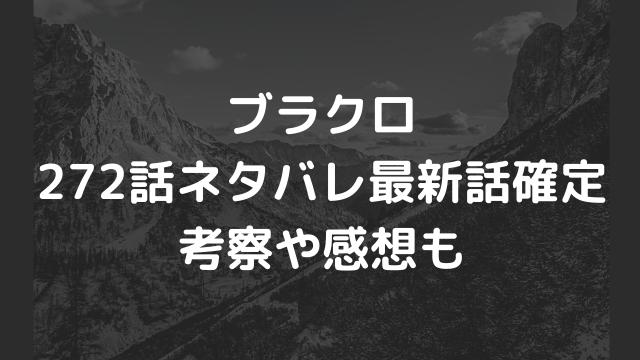 ブラクロ272話ネタバレ【ユノとランギルスの秘密の修行!ユノとリーベがついにユナイト!?】