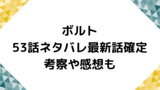 ボルト53話ネタバレ【カワキの策でイッシキに勝利!モモシキ化したボルトはどうなる?】