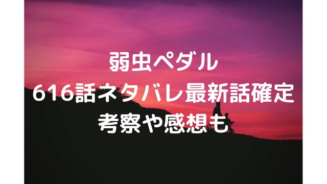 弱虫ペダル616話ネタバレ【箱根学園vs総北高校!新開に追い込まれた坂道がとった行動とは!?】
