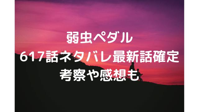弱虫ペダル617話ネタバレ最新話確定【坂道の進化に奮起する段竹!鏑木は高田城に崩される?】
