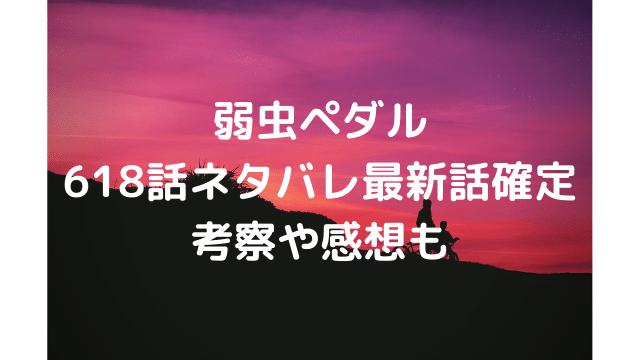 弱虫ペダル618話ネタバレ最新話確定【高田城の作戦と実力であっさり逆転!鏑木は食らいつくことができるか?】