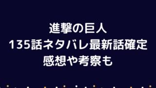 進撃の巨人135話ネタバレ【9つの巨人になす術なく倒されるミカサたち!ファルコの巨人が助っ人で登場!?】