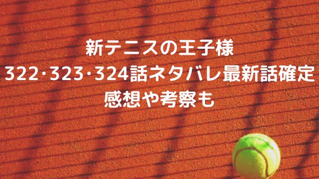 新テニスの王子様322・323・324話ネタバレ最新話確定【切原の集中爆発が使えなくて大ピンチ?種子島が救う展開に!】