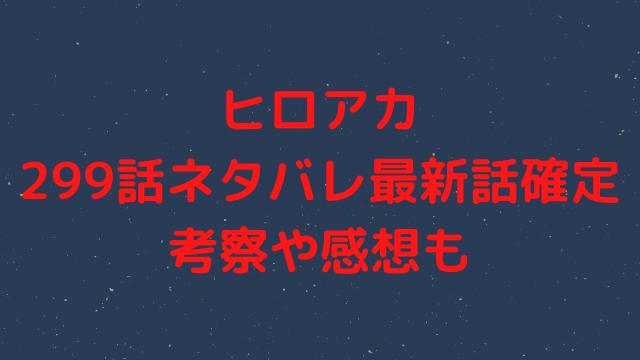 ヒロアカ299話ネタバレ【ホークスの辛い過去が明かされる!焦凍に何を打ち明ける?】