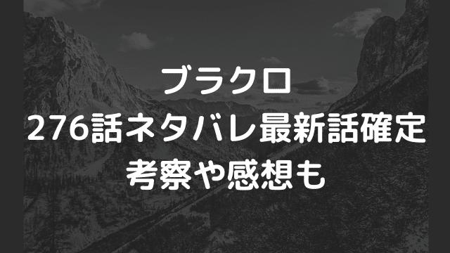 ブラクロ276話ネタバレ確定【ユノの成長が明らかに!ゼノンを一突きで仕留める?】