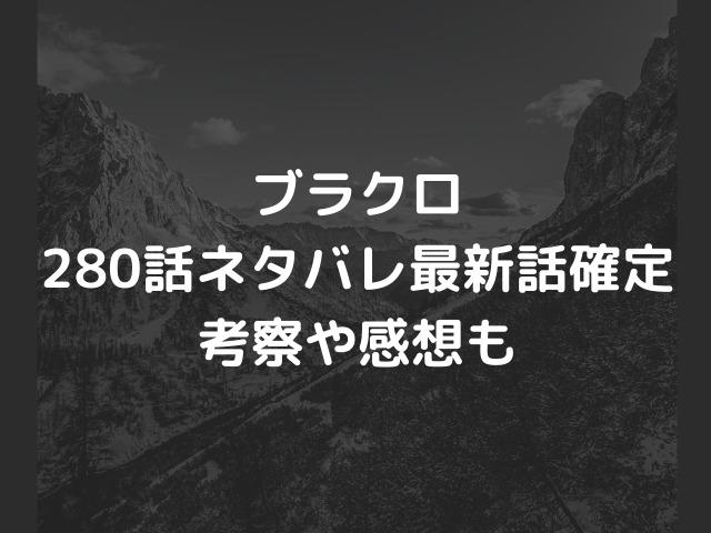 ブラクロ280話ネタバレ【ダークトライアドが完全復活!アスタ到着まで時間を稼げるか?】