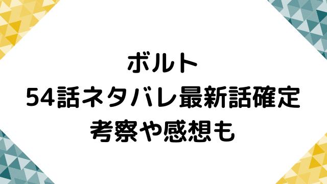 ボルト54話ネタバレ【ナルトが死亡!?ボルトはモモシキの乗っ取りから目覚める】