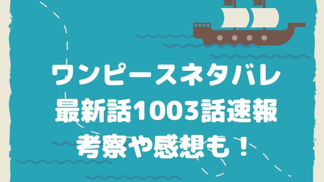 【1003話】ワンピースネタバレ最新話確定!カイドウ城にCPO現る!カイドウがとうとう人獣型に変化!