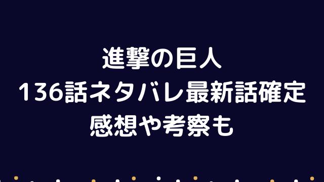 進撃の巨人136話ネタバレ【アルミンの救出に向かうミカサたち!エレンの命はどうなる?】