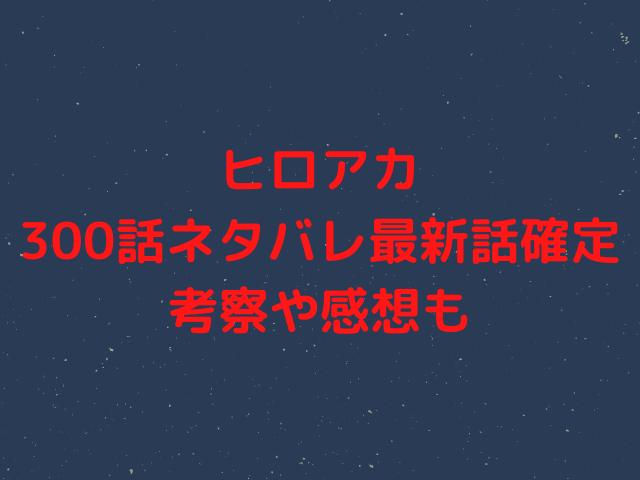 ヒロアカ300話ネタバレ【引退を表明するヒーローたち!エンデヴァーが意識を取り戻す】