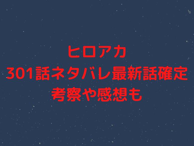 ヒロアカ301話ネタバレ最新話確定【エンデヴァーと家族が和解!デクは夢の中で修行中?】