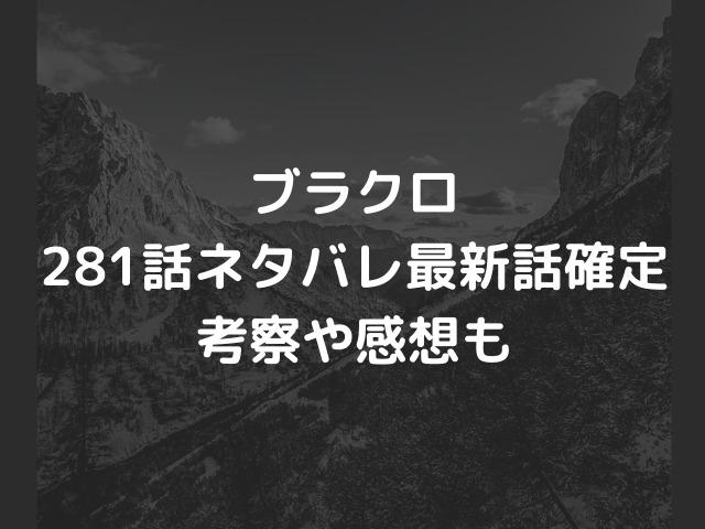 ブラクロ281話ネタバレ【クローバー王国の危機に立ち上がるアスタ!】