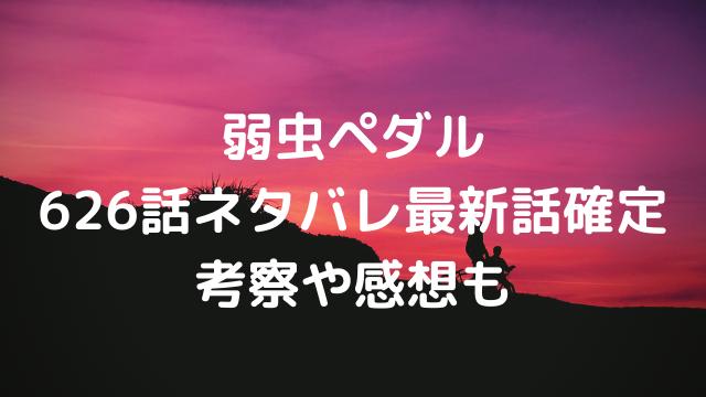 弱虫ペダル626話ネタバレ最新話確定【自信満々の新開の走り!段竹は鏑木の思いを受け継げるか?】