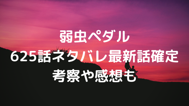 弱虫ペダル625話ネタバレ【鏑木がレースから脱落し主役はいよいよエース段竹へ!】